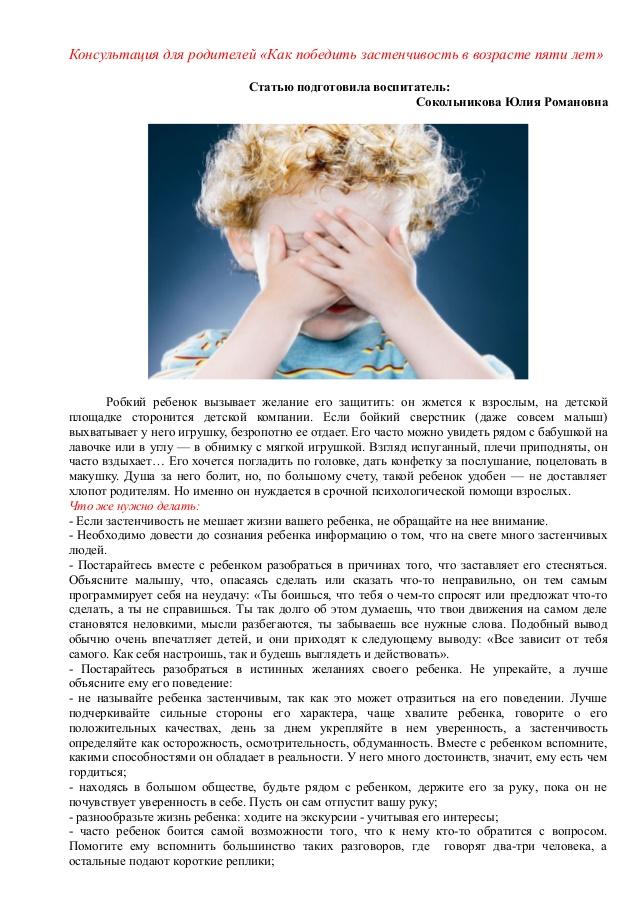 Рекомендации родителям застенчивого ребенка