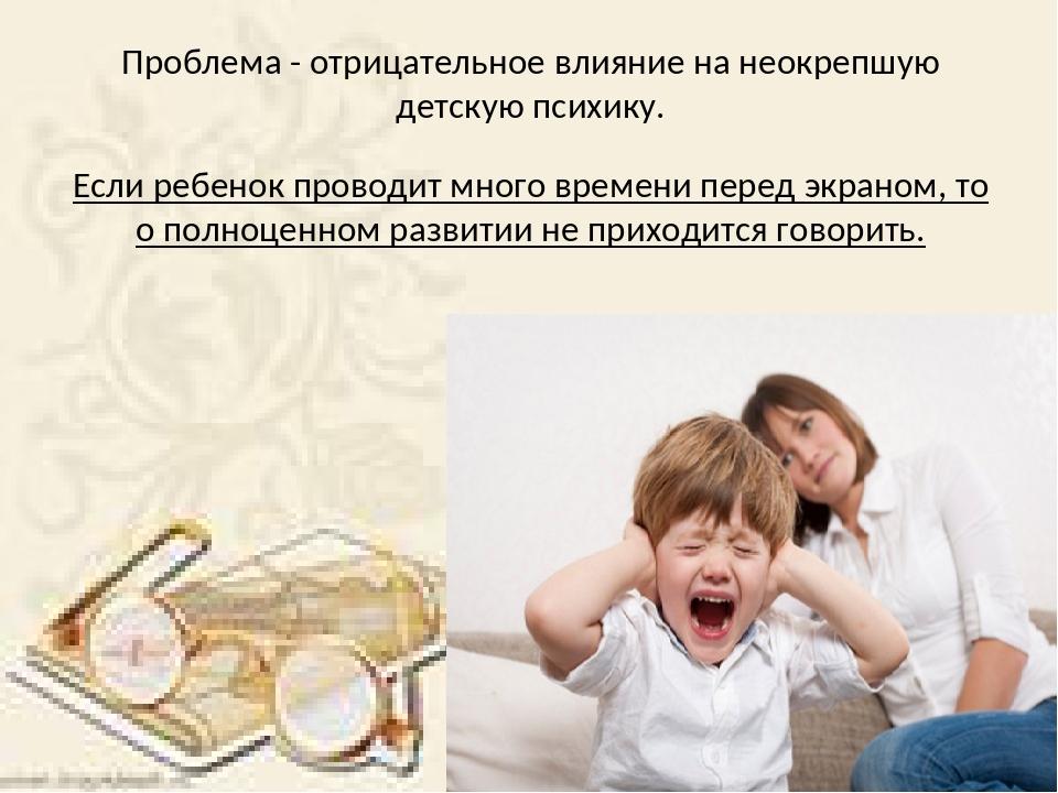 Как социальные сети влияют на детей