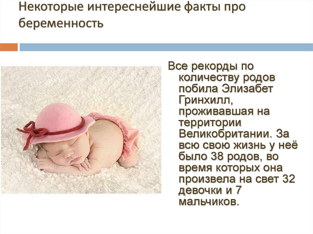 10 необычных фактов о беременности, о которых вы могли не знать | кто?что?где?