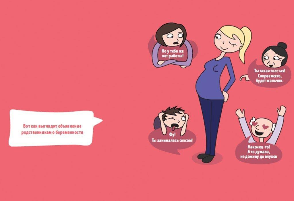 Беременность вцифрах: интересно почитать даже тем, кто планирует ребенка нескоро