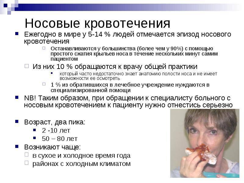 Носовое кровотечение — большая медицинская энциклопедия