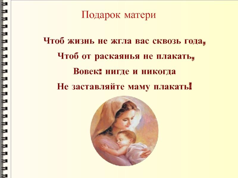 """""""Ты мать или нет, не слышишь, у тебя ребенок плачет…"""""""