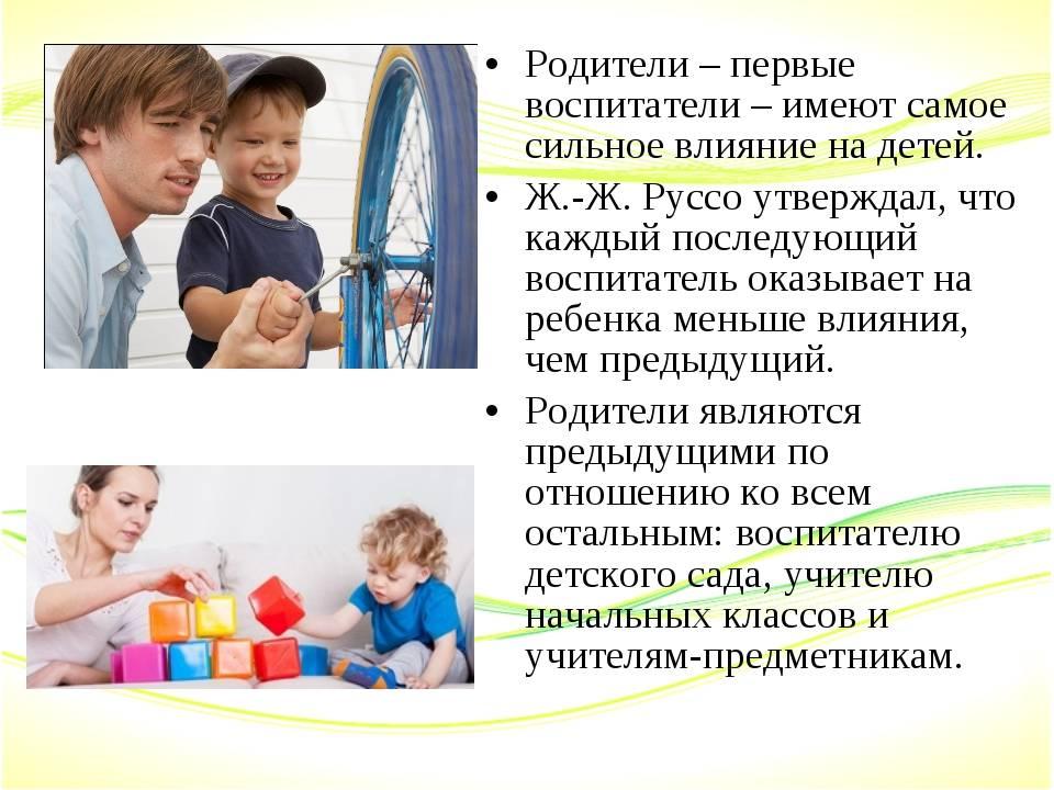Статья на тему «воспитание ответственности у детей»