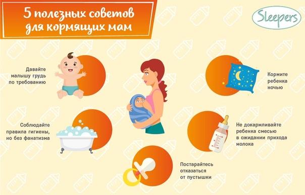 Простуда при грудном вскармливании: отлучить нельзя кормить