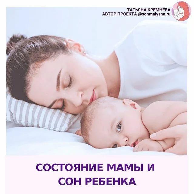 Сон ребенка до 1 года