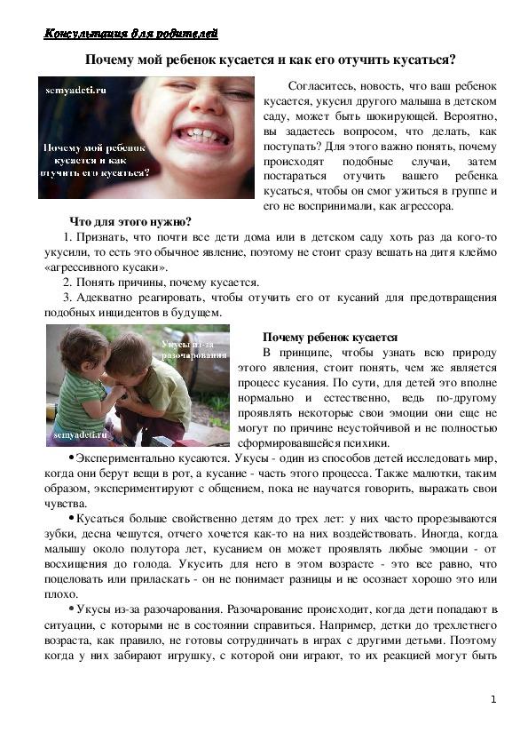 Почему ребенок кусается в 2-3 года. как отучить кусаться детей 2-3 лет в детском саду и дома. ребенок 4-5 лет кусается в садике — что делать и как отучить. | жл