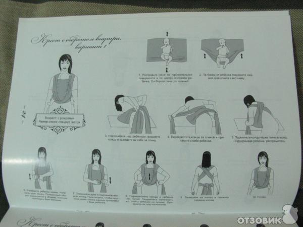 Как завязать слинг шарф для новорожденных - 5 способов!