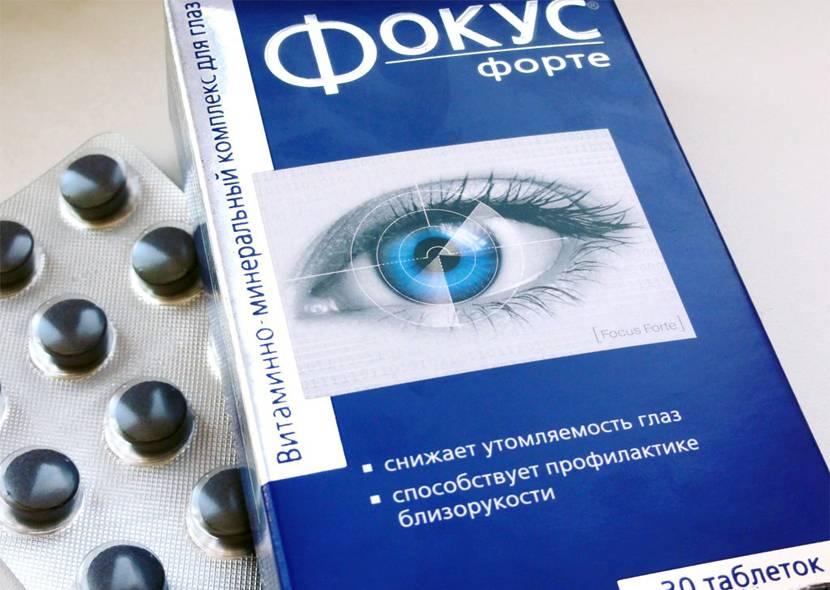 Капли для улучшения остроты зрения при миопии у детей