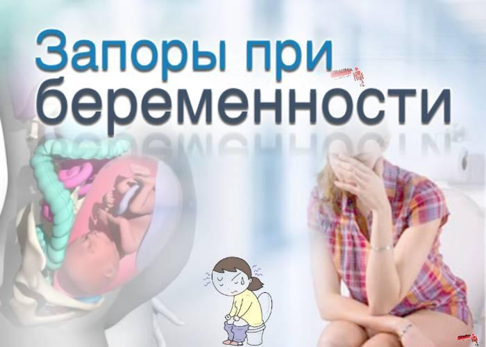 Запор во время беременности | симптомы болезни и признаки заболеваний на eurolab