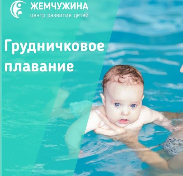 Плавание в бассейне для грудничков