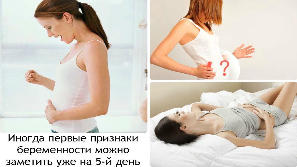 Первые признаки беременности на ранних сроках: как определить