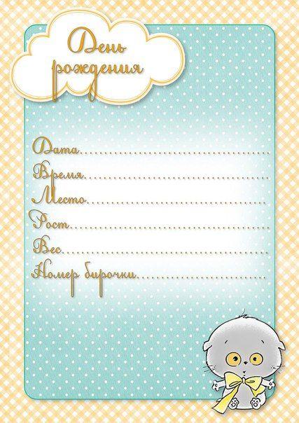 Паспорт новорожденного из роддома   мамина любовь
