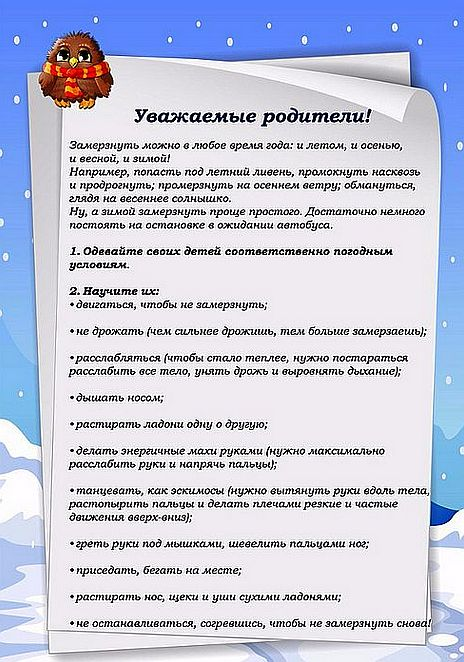 Детский травматизм в зимнее время   мбдоу «дс комбинированного вида № 27»