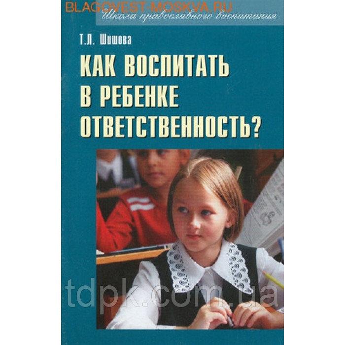Как воспитать ответственного ребенка - воспитание и психология