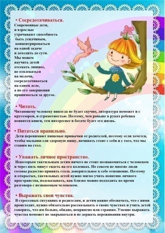 Как научить ребенка уважать свои и чужие личные границы? концепция согласия для самых маленьких за 10 шагов