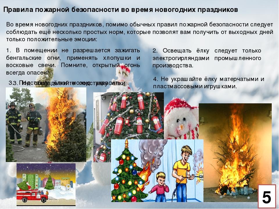 Как предотвратить опасности новогодних праздников для ребенка  14.12.2016 | вести