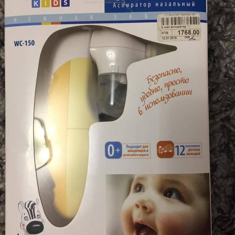 Назальные аспираторы для новорождённых (соплеотсасыватели)