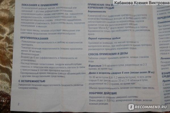 Ацикловир велфарм беременность и кормление грудью — medum.ru