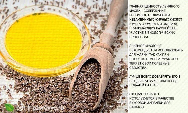 Можно ли при ГВ употреблять льняное масло, инструкция по его применению