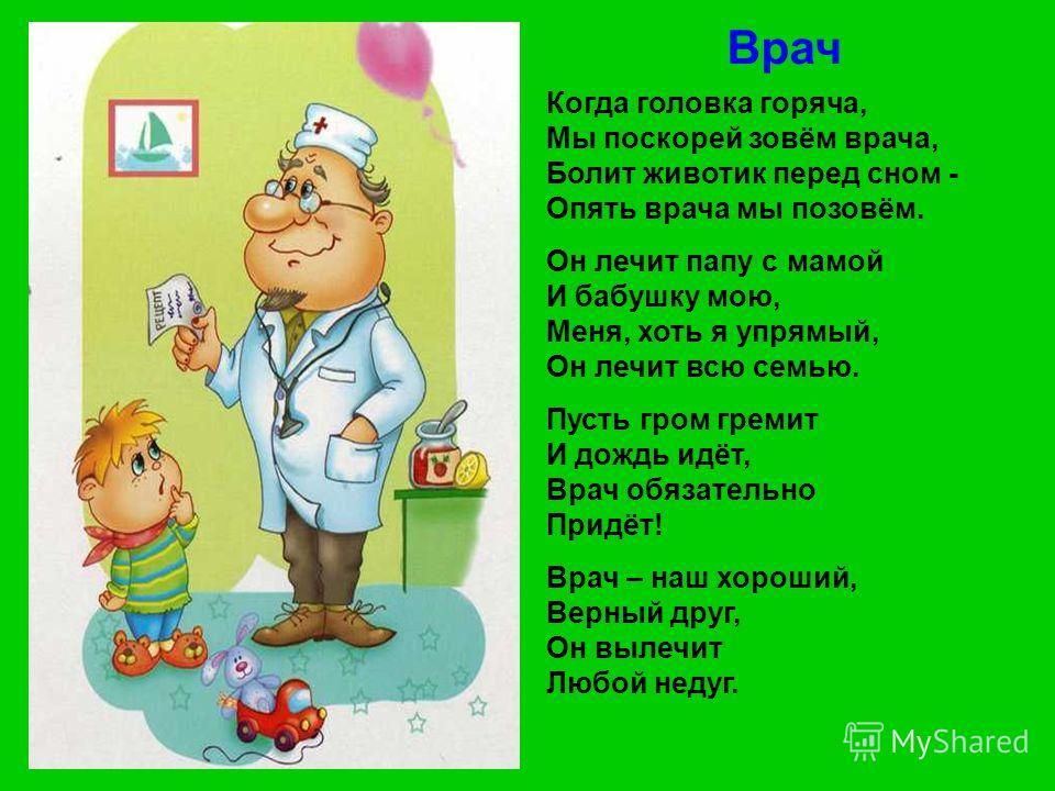 Профессия педиатр — чем занимается и что лечит, требования и обязанности, зарплата, как стать врачом-педиатром
