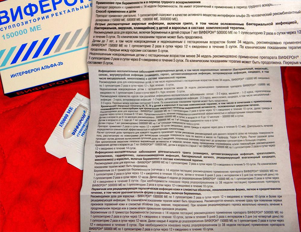 Гель, мазь и свечи виферон: инструкция по применению, цена, отзывы врачей. прием детьми и при беременности - medside.ru