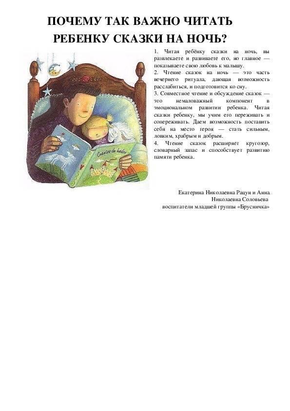 Сказка про ночь и ежика буля, которые играл в планшет