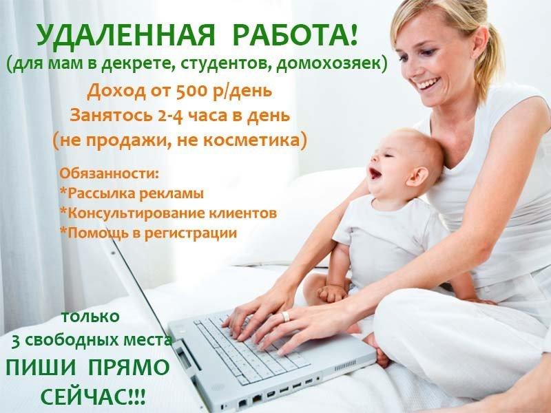 Работа во время декретного отпуска и детское пособие