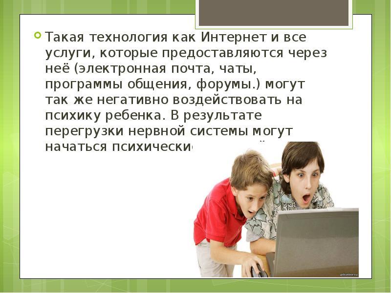 Лечение интернет зависимости у подростков