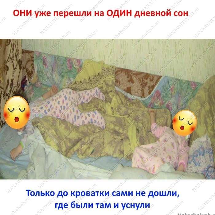 Когда ваши детки перешли на 2-х разовый дневной сон? - болталка для мамочек малышей до двух лет - страна мам