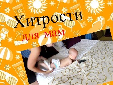 10 лайфхаков, которые пригодятся родителям новорожденных малышей
