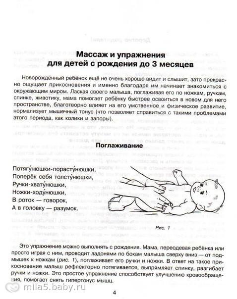 Массаж при мышечной дистонии у младенцев: 3 методики проведения