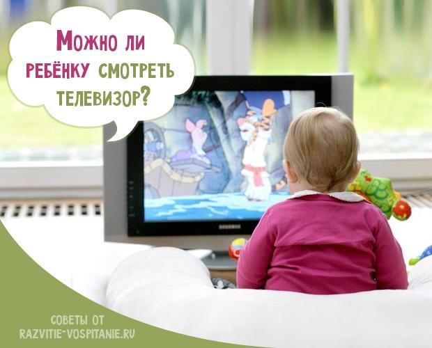 Сколько можно смотреть телевизор ребенку? - солнечный город