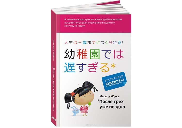 Масару ибука после трёх уже поздно вступление к английскому изданию - книга - стр. 1