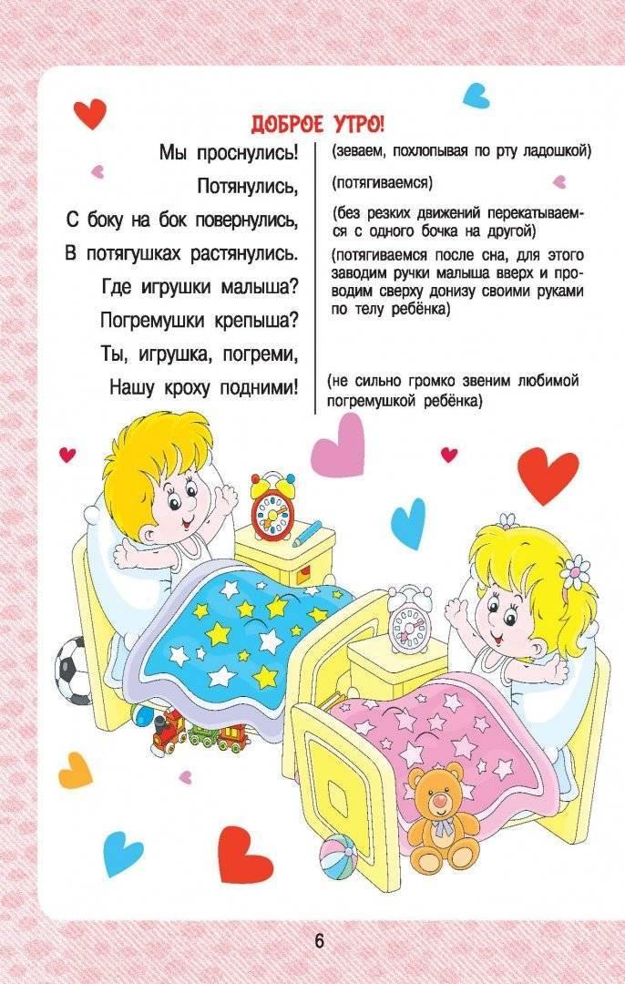 Что должен уметь малыш в 2 года и 2 месяца: развитие мальчика и девочки