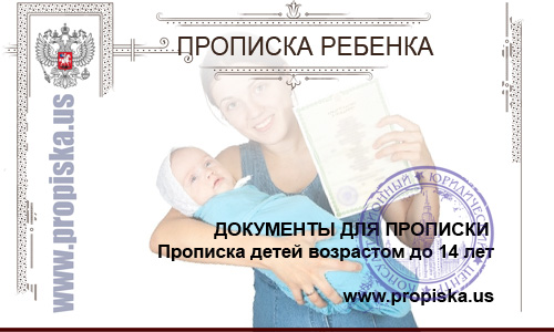 Сроки прописки новорожденного ребенка в 2021 году: в течение, какого времени нужно прописать, штрафы