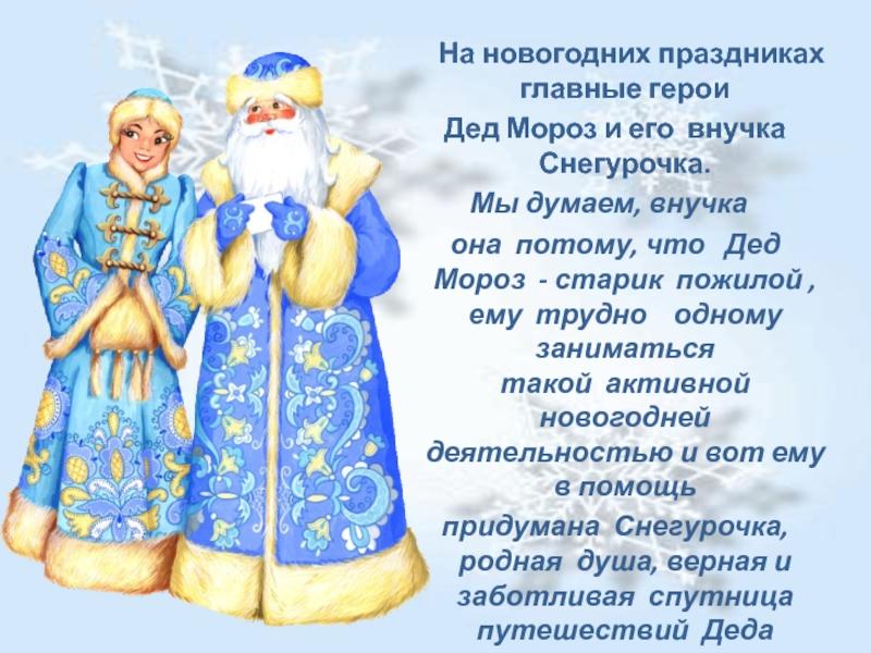 Конец сказки? как сказать ребёнку, что деда мороза не существует   новый год   аиф челябинск
