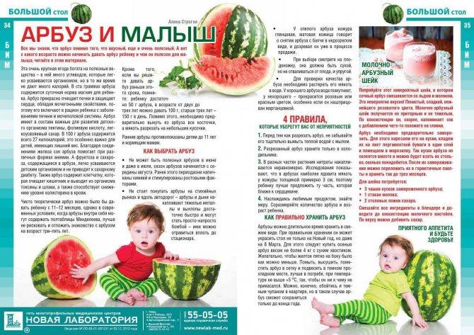 С какого возраста ребенку можно давать арбуз?