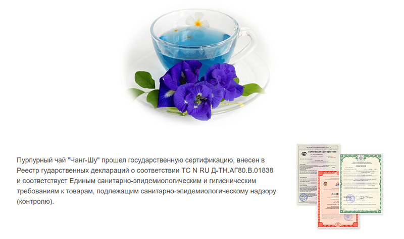 Пурпурный чай чанг-шу – польза, вред, как принимать для похудения