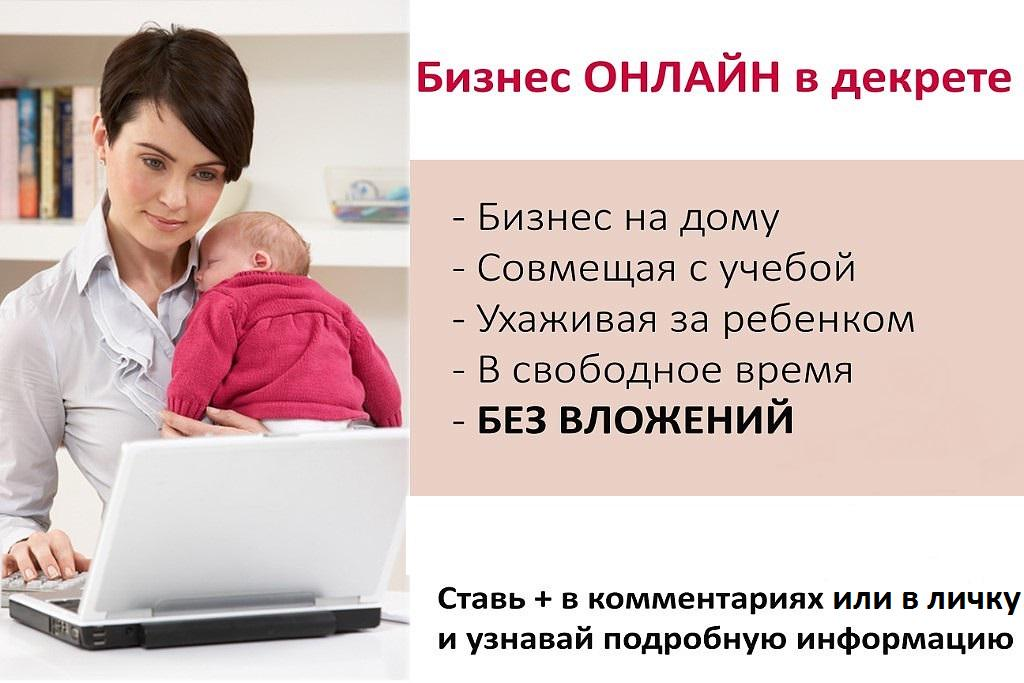 Сохраняется ли «детское» пособие при работе во время декретного отпуска