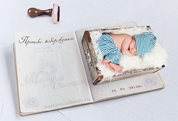 Можно ли прописать новорожденного ребенка временно? правила регистрации младенца по месту пребывания