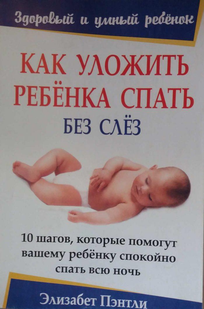 Как быстро уложить ребёнка спать?