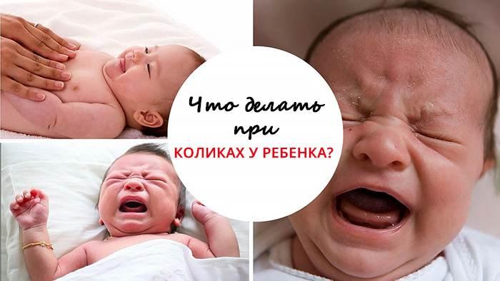 Младенческие колики