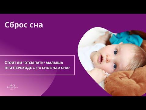 Как перевести ребенка с двух на один дневной сон