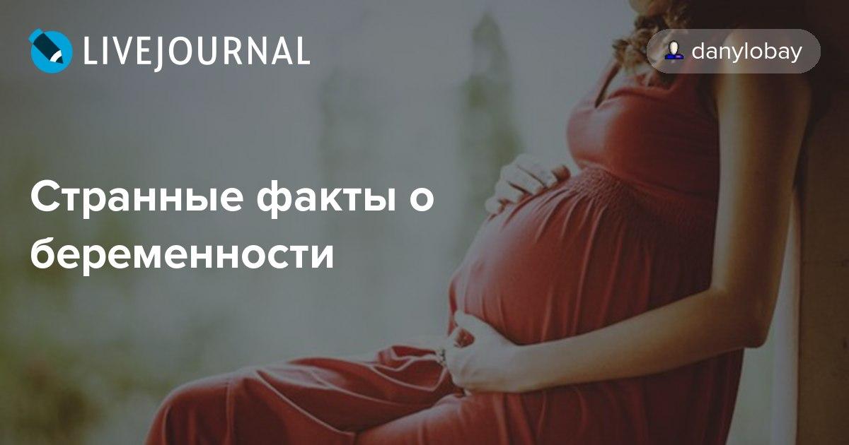 Удивительные факты о беременности