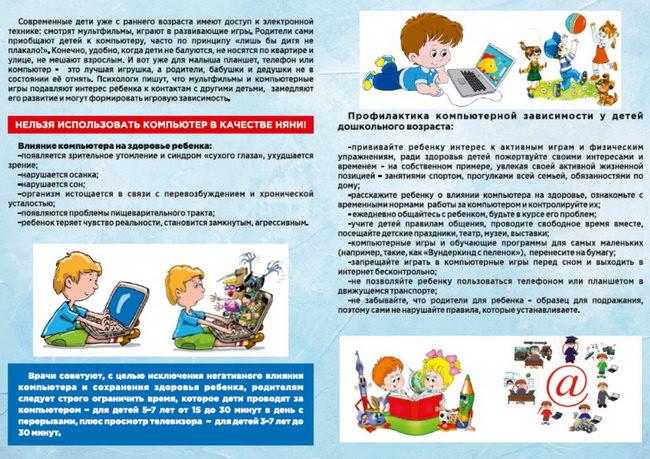 """Детский травматизм зимой: 6 основных опасностей для ребенка и способы их предотвращения   гбуз """"вфд г.златоуст"""""""
