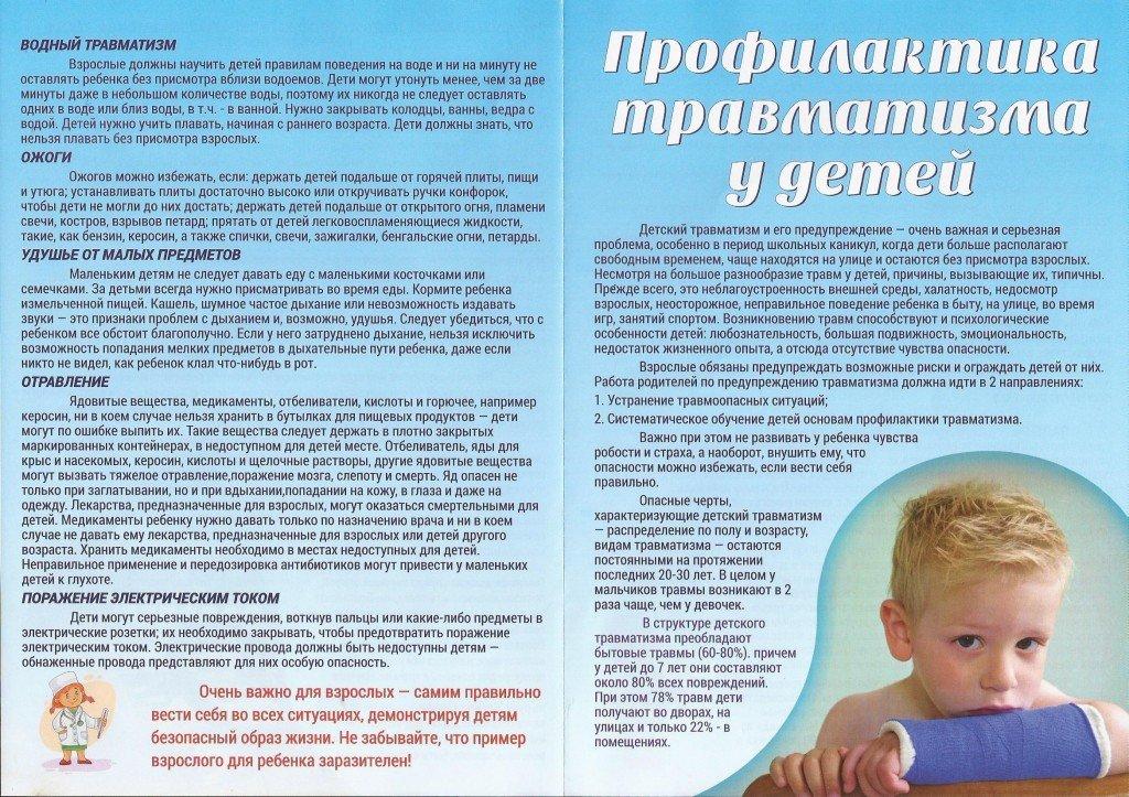 Как уберечь детей от травм зимой