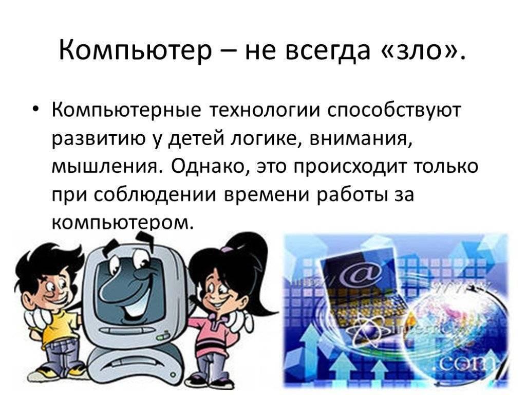 Ребенок, интернет и родители. как избежать ловушек, получить пользу и остаться друзьями? / блог компании «актив» / хабр