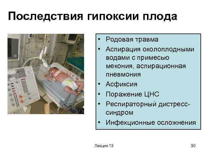 Взвеси в околоплодных водах. причины и последствия :: syl.ru