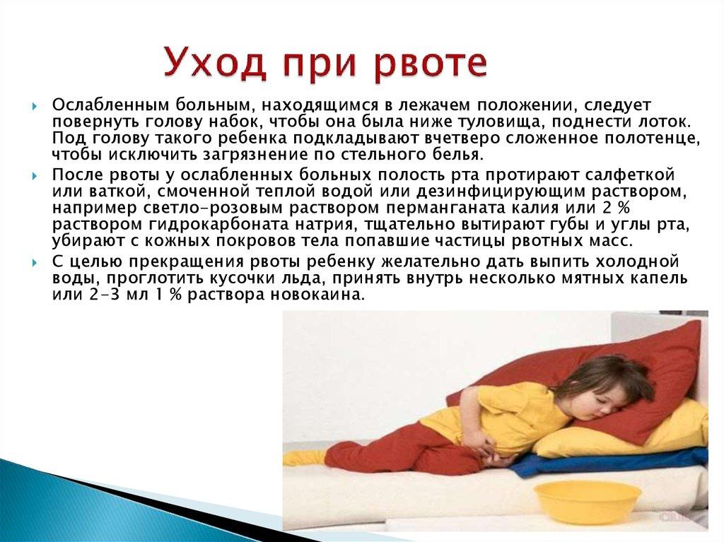 Рвота и понос у детей
