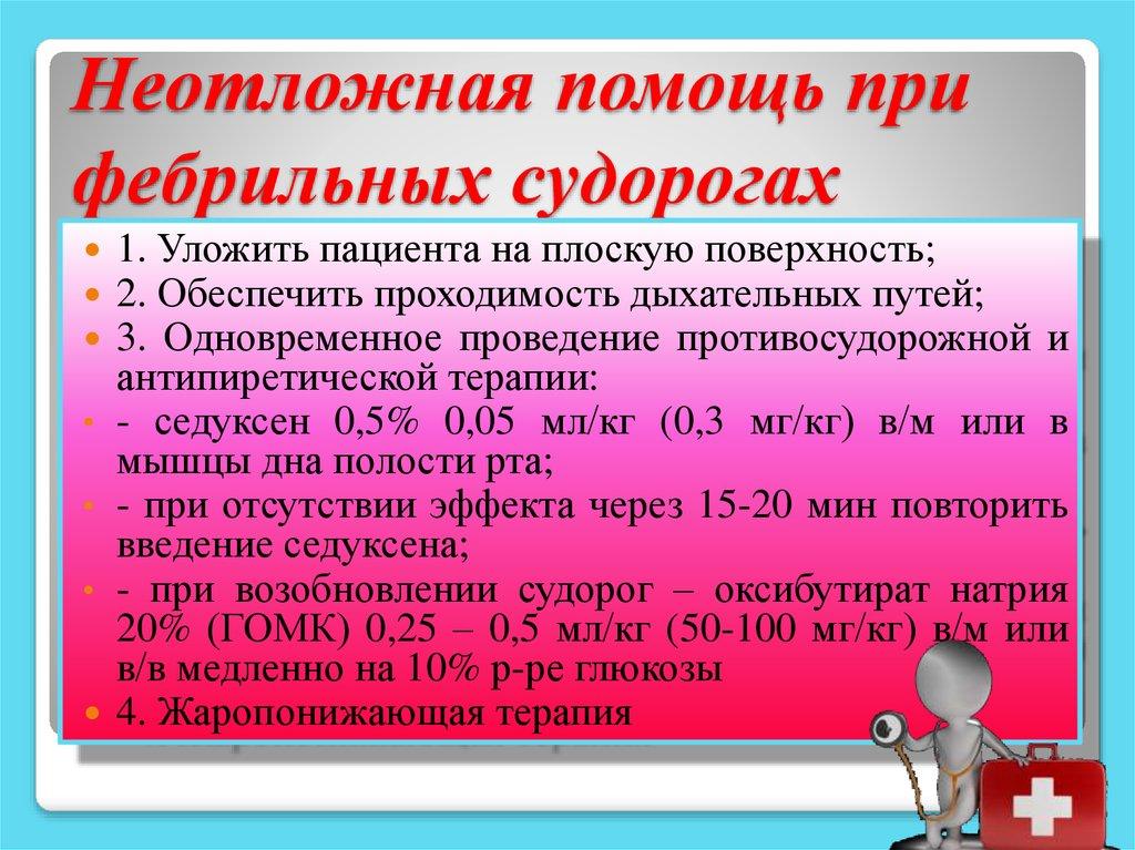 Судороги у ребенка   судороги при температуре у ребенка   fortis